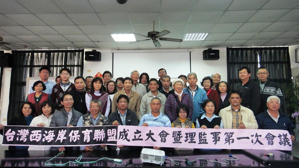 台灣西海岸保育聯盟1/20於彰化漢寶舉行成立大會,並選出第一屆理監事,未來將串連、匯聚全台在地守護海岸行動。