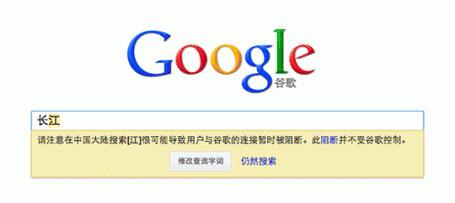 warning-google-e1357688221596