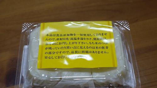 バター餅の品質について