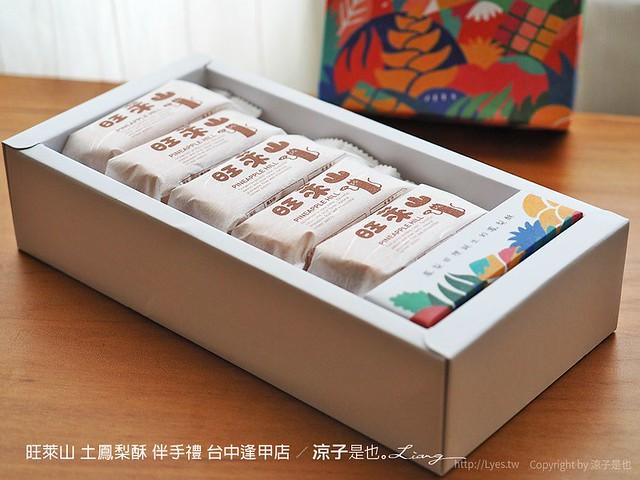 旺萊山 土鳳梨酥 伴手禮 台中逢甲店 65