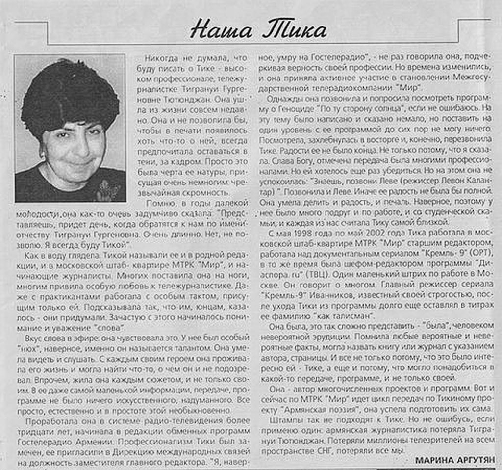 Тигрануи Тютюнджан (Тика)  25_05_2006