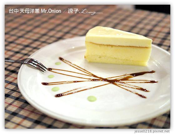 台中 天母洋蔥 Mr.Onion 13