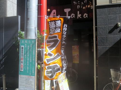 外観@AkiTaka(練馬)