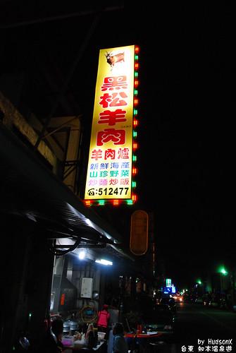 知本名店-黑松羊肉爐