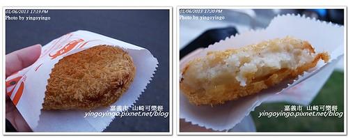 嘉義市_山崎可樂餅20130106_R00715437-2
