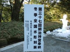 20130115-氷の彫刻展013