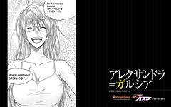 130116 - 《影子籃球員》アレクサンドラ=ガルシア