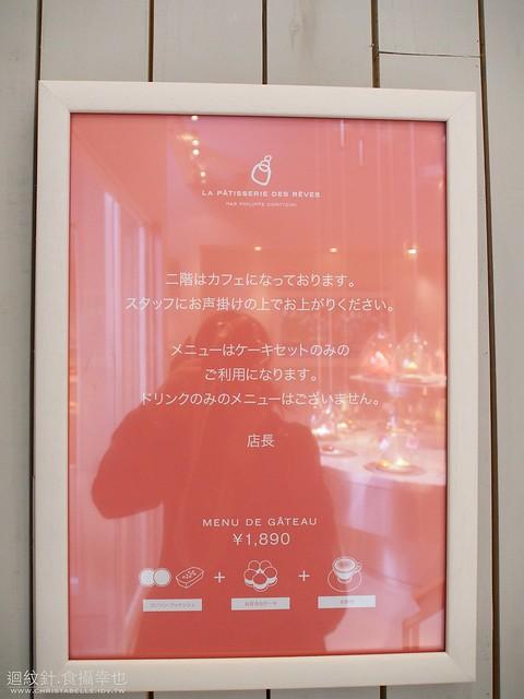 La Patisserie des Reves @Kyoto