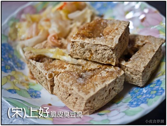 (宋)上好-脆皮臭豆腐
