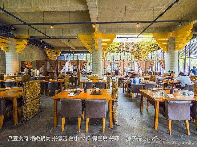 八豆食府 精緻鍋物 崇德店 台中 火鍋 壽喜燒 餐廳 11