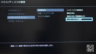 USB-HDD名変更1