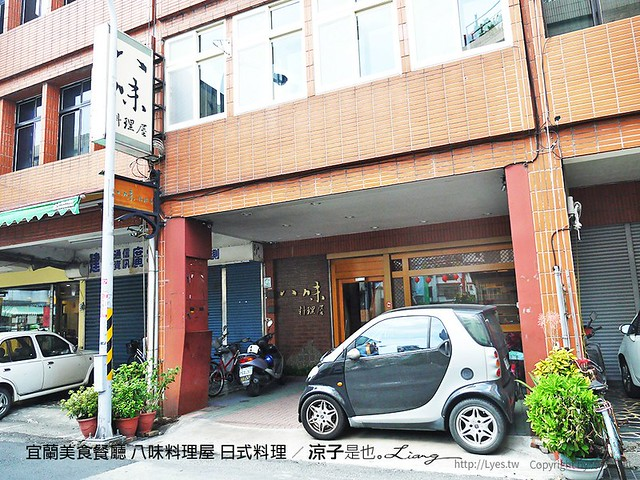 宜蘭美食餐廳 八味料理屋 日式料理 33