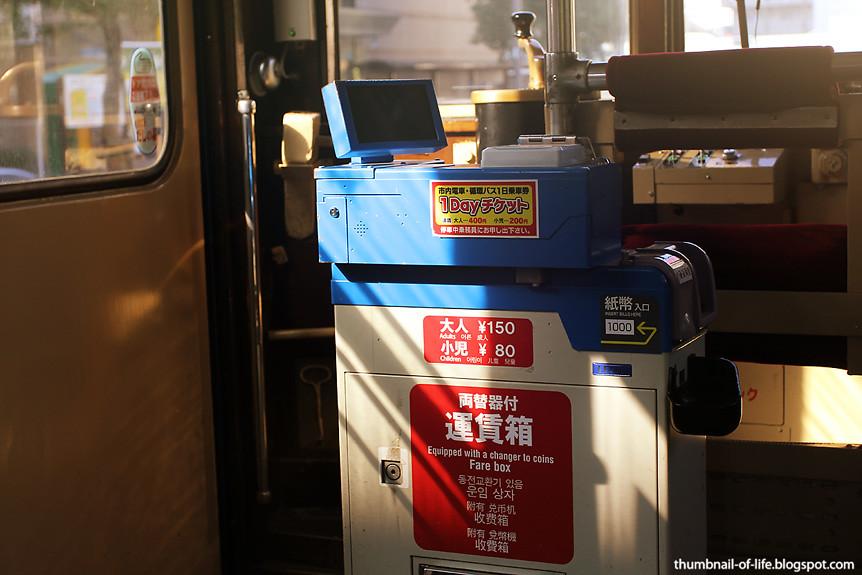 Matsuyama Train