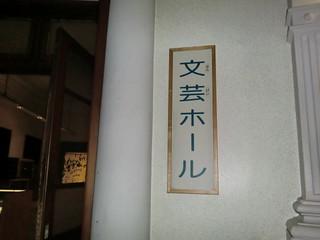 ミンハメグリ