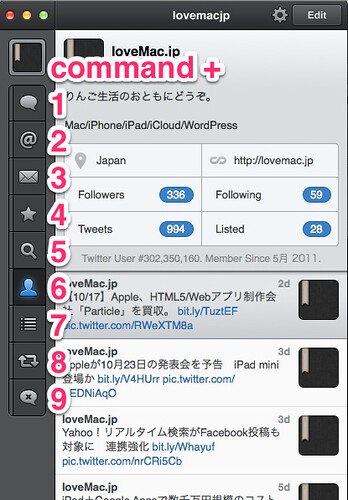 スクリーンショット 2012-10-20 22.16.26-2