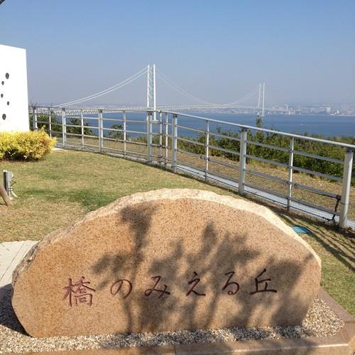 淡路SA 橋の見える丘 by haruhiko_iyota