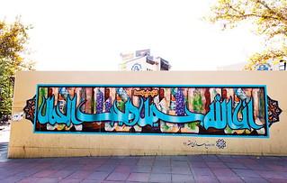 Mural, Downtown Tehran