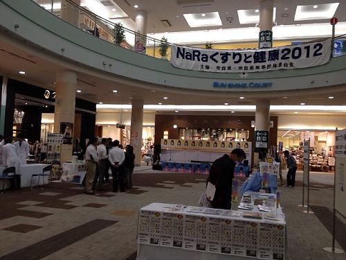 奈良の「薬」のデザインがレトロ-04