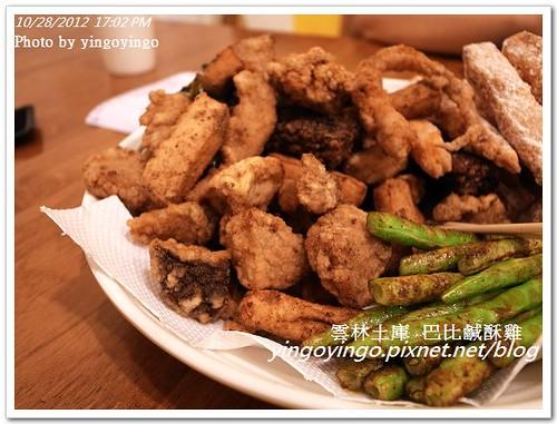 雲林土庫_土庫巴比鹹酥雞20121028_R0080584