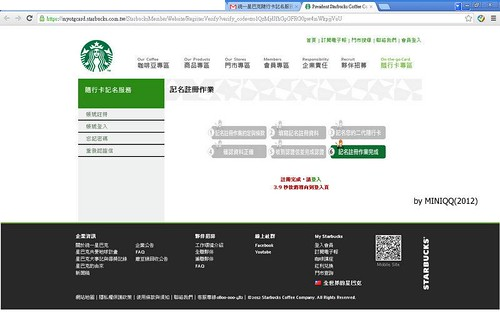 President Starbucks Coffee Corp.統一星巴克 [隨行卡記名專區] - Google Chrome 2012111 上午 011754