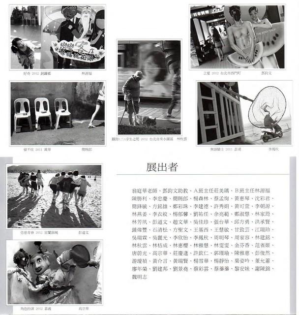 2013翁庭華師生攝影聯展_Page_2