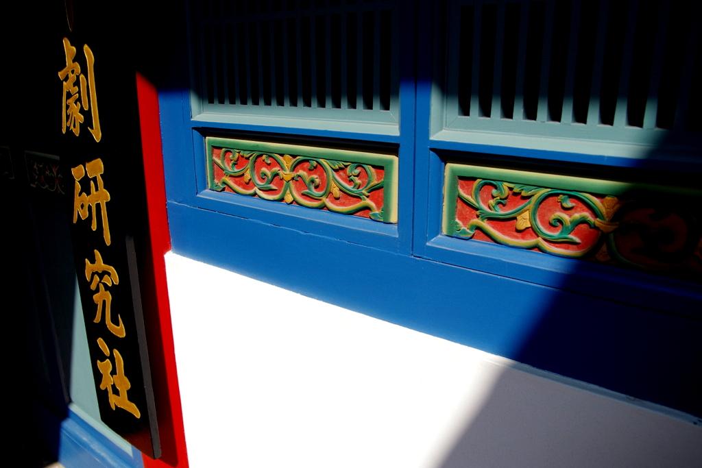 台南祀典武廟