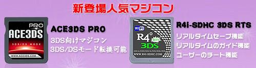 ACE3DS-PRO_4566