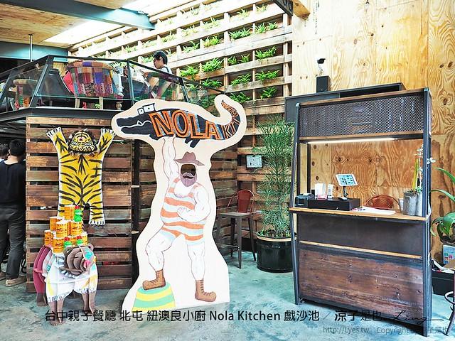 台中親子餐廳 北屯 紐澳良小廚 Nola Kitchen 戲沙池 44