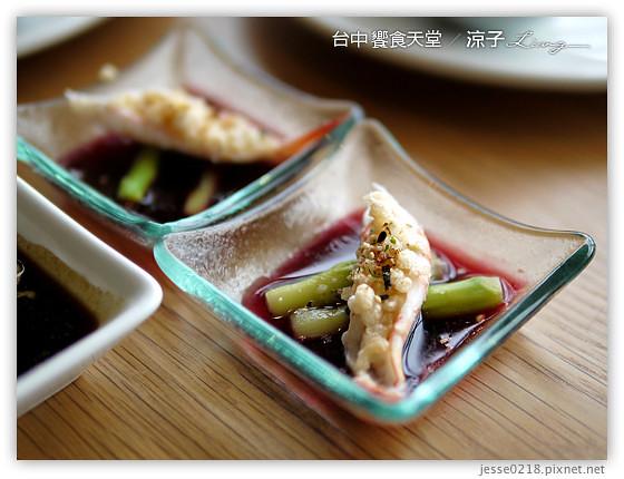 台中 饗食天堂 13