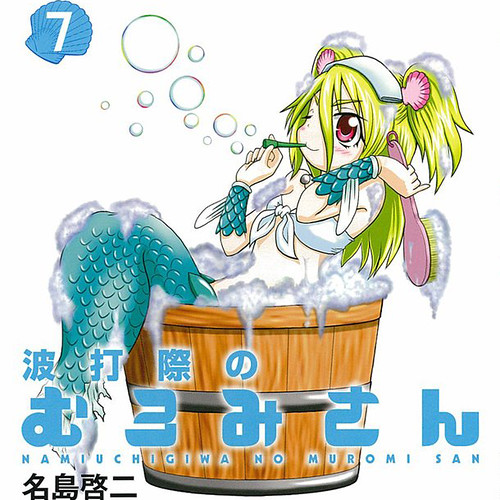 121017(1) - 漫畫家「名島啟二」裝傻&吐槽連續技的搞笑海洋代表作《波打際のむろみさん (人魚又上鉤)》確定將播出電視動畫版!