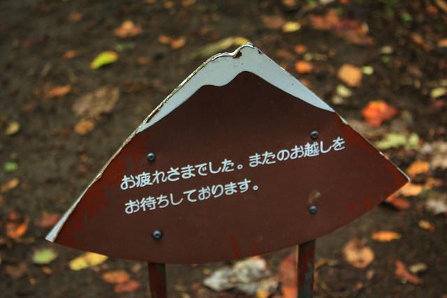 岩手山_85