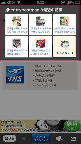 appbank2_006