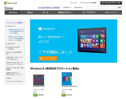 windows8_price
