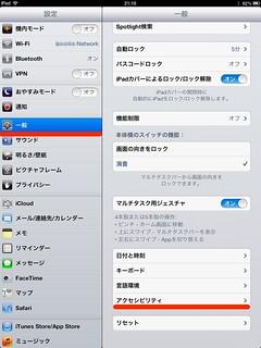 speechiPad1