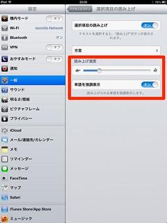 speechiPad3