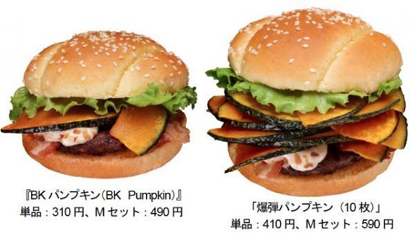 burger-king-pumpkin-burger 1