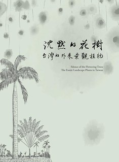 新書《沉默的花樹》李瑞宗紀錄外來種景觀植物旅行到台灣的故事。