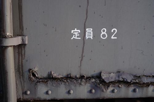 鉄の記憶 3