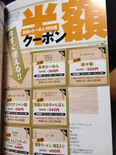 奈良のラーメン本あれこれ-06