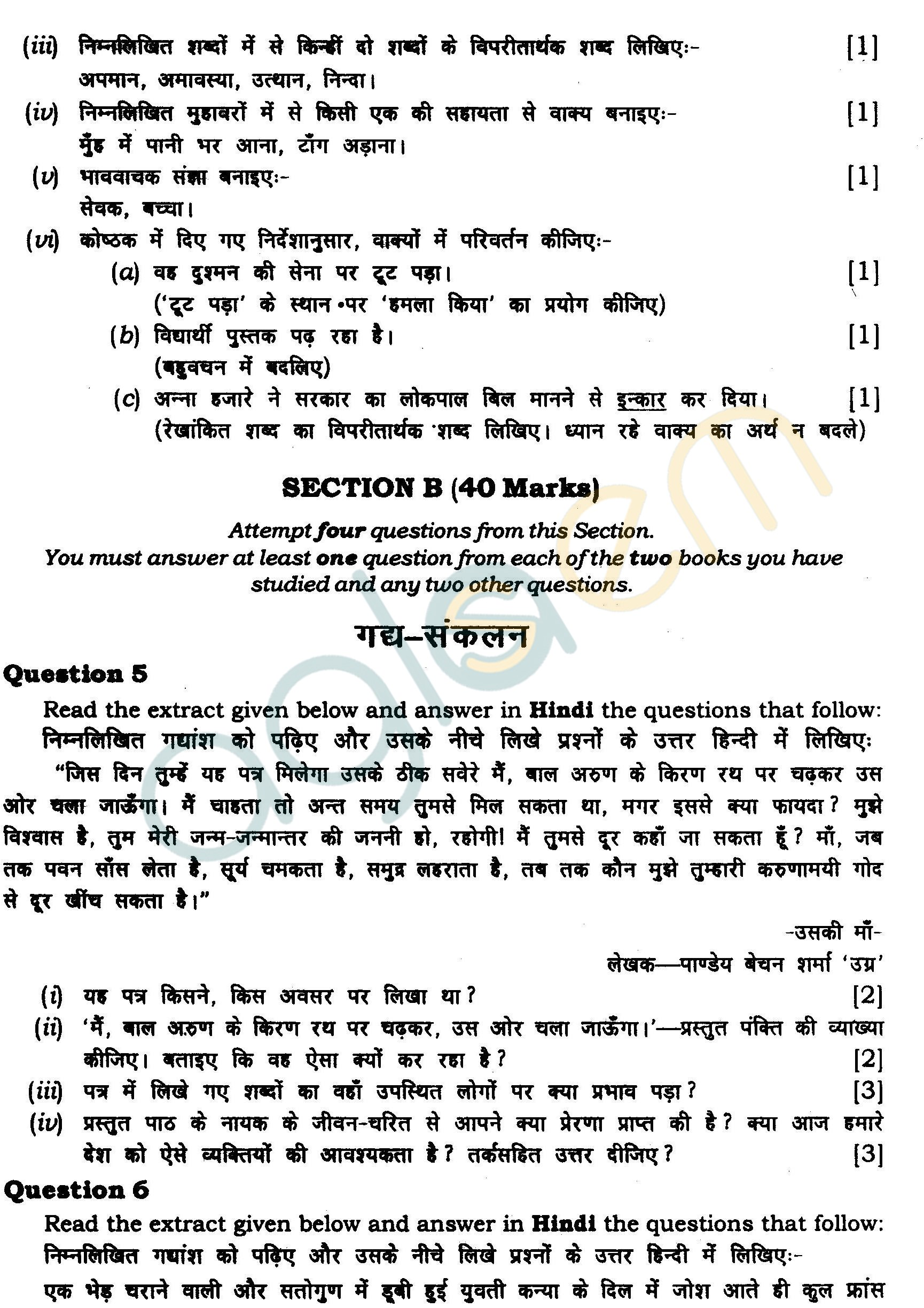 hindi essays for class 8 12 जनवरी 2018  class 8 hindi homework topics make a collage of mahatma gandhi with   teacher s day in india hindi essay शिक्षक दिवस 5 september.