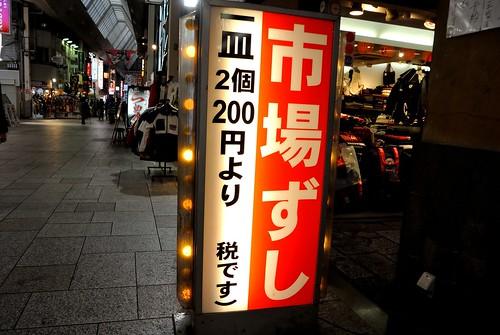 oosakajapan20132_047