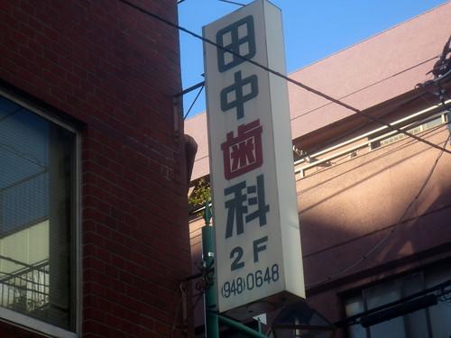 田中歯科(桜台)