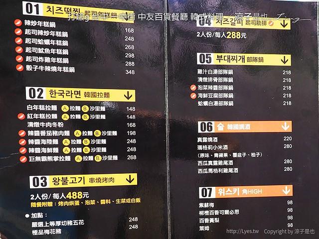 打啵g 台中 一中街 中友百貨餐廳 韓式料理 3