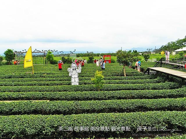 茶二指 故事館 南投景點 觀光景點 36