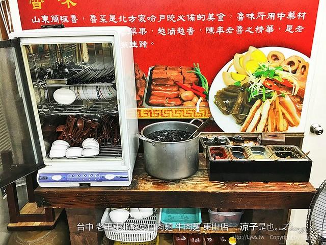 台中 老王東北酸菜白肉麵 牛肉麵 東山店 17