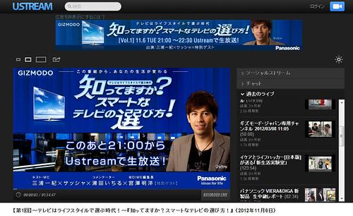 Ustream.tv ユーザー GizmodoJapan 【第1回】~テレビはライフスタイルで選ぶ時代!~『知ってますか?スマートなテレビの選び方!』 (2012年11月6日), 「~テレビはライフスタイルで選ぶ時代!.bmp