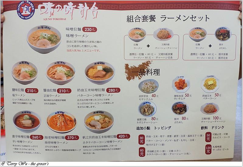 2012-11-09 味之蒔計台(台北)-5