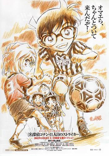 121114(3) - 卯起來拍的8部動畫新作『2013 週刊少年SUNDAY Anime Project』正式開跑!第一彈當然是~ (2/3)