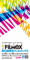 filmex2012_forpreview-1