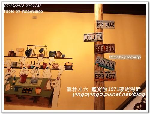 雲林斗六_體育館1971碳烤海鮮20120515_R0061119